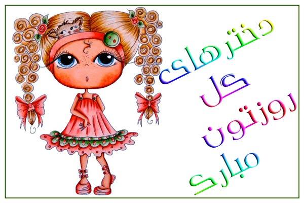 متن تبریک روز دختر به مناسبت میلاد حضرت فاطمه معصومه (س)