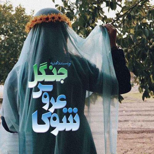 دانلود رمان شوکا عروس جنگل | اندروید apk ، آیفون pdf ، epub و موبایل
