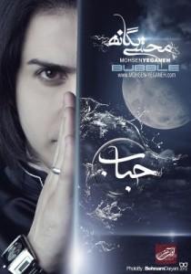 آوای انتظار همراه اول محسن یگانه آهنگ دوست دارم