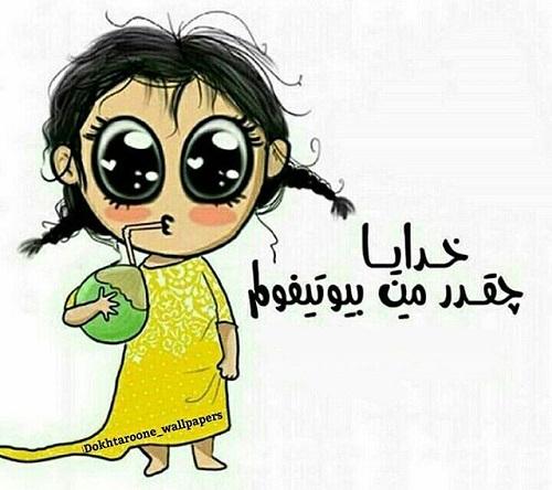 عکس کارتونی دختر چشم سبز