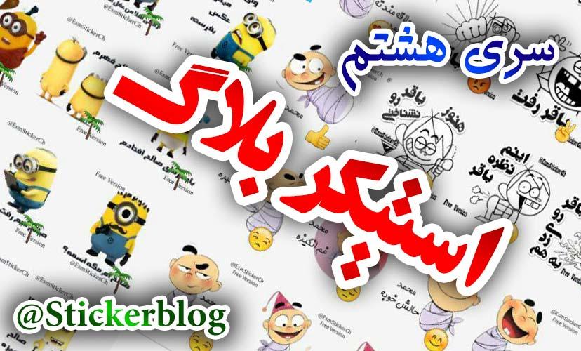 استیکر+تلگرام+اسم+رضا