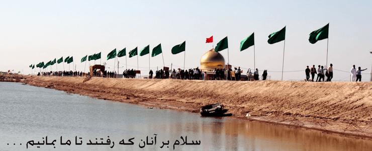 Image result for بسم رب الشهدا و صدیقین