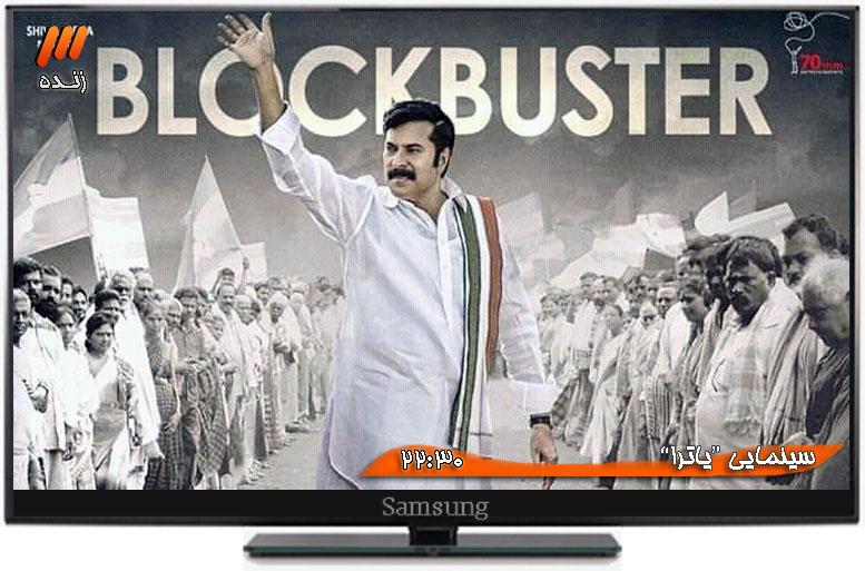دانلود فیلم هندی Yatra 2019 زیرنویس