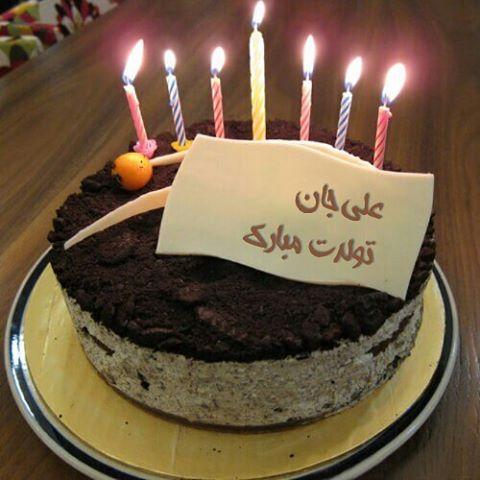 عکس تولدت مبارک علی جان