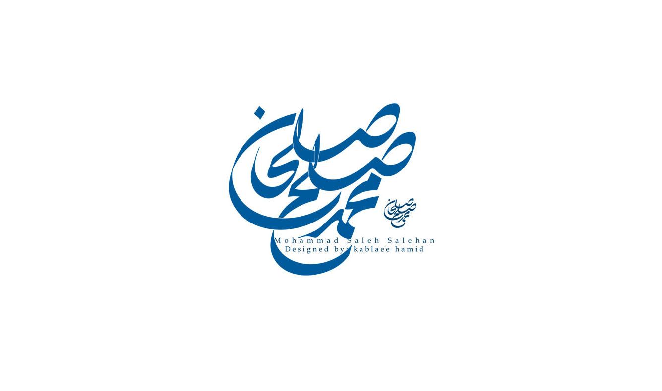 لوگوتایپ جناب محمد صالح صالحان