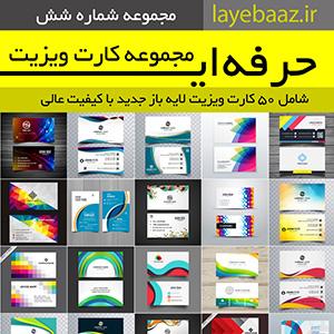 http://bayanbox.ir/view/5078354456583434206/kartvizit6.jpg