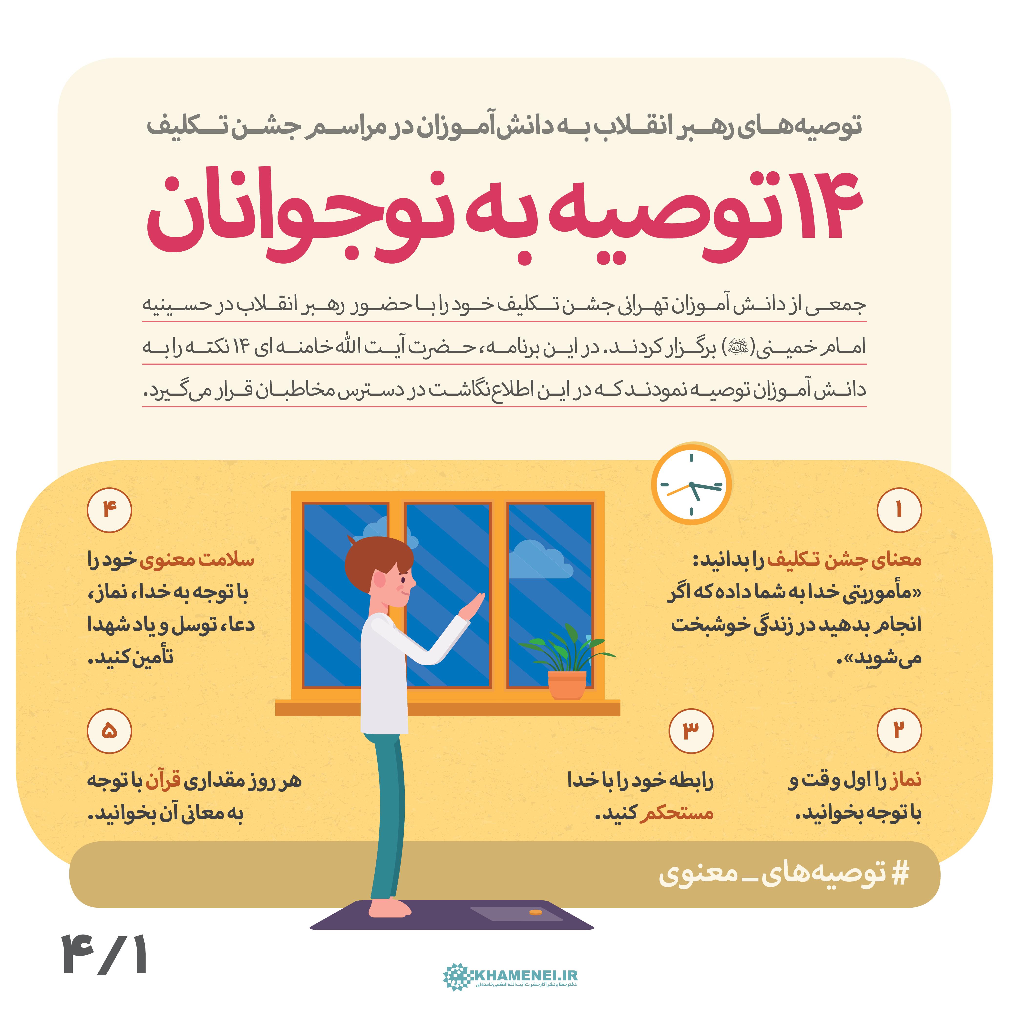 ۱۴ توصیه به نوجوانان