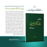 http://bayanbox.ir/view/5103579585913963875/panahian-book-1.jpg