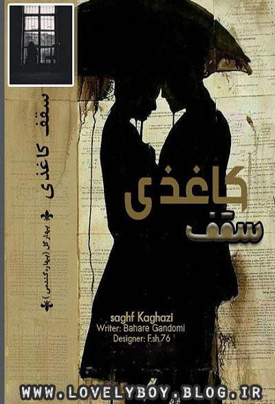 دانلود رمان سقف کاغذی | اندروید apk ، آیفون pdf ، epub و موبایل