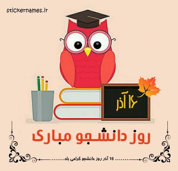 عکس روز دانشجو مبارک