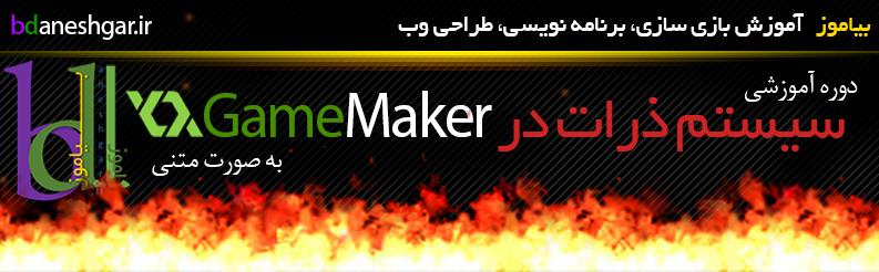 سیستم ذرات در GameMaker