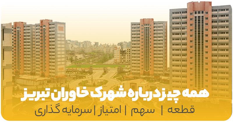 شهرک خاوران تبریز