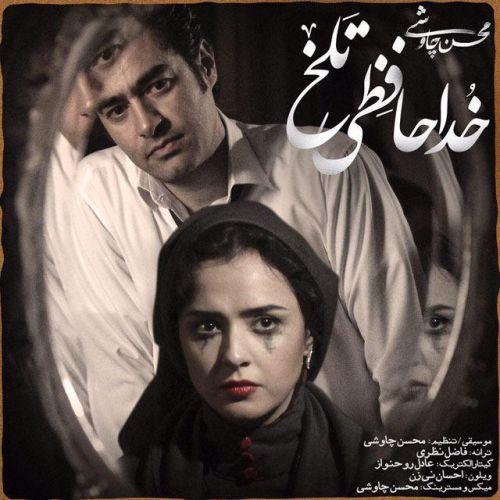 http://bayanbox.ir/view/5132669820557028039/Mohsen-Chavoshi-Khodahafezi-Talkh.jpg