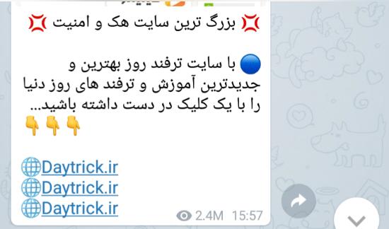 آموزش هک سین تلگرام آموزش افزایش ممبر :: ترفند روز