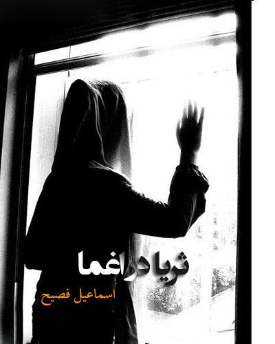 عکس رمان ثریا در اغما pdf,apk,epub