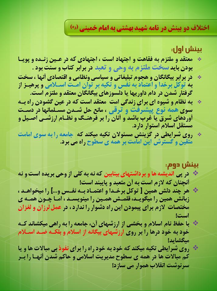 نامه شهید بهشتی به امام
