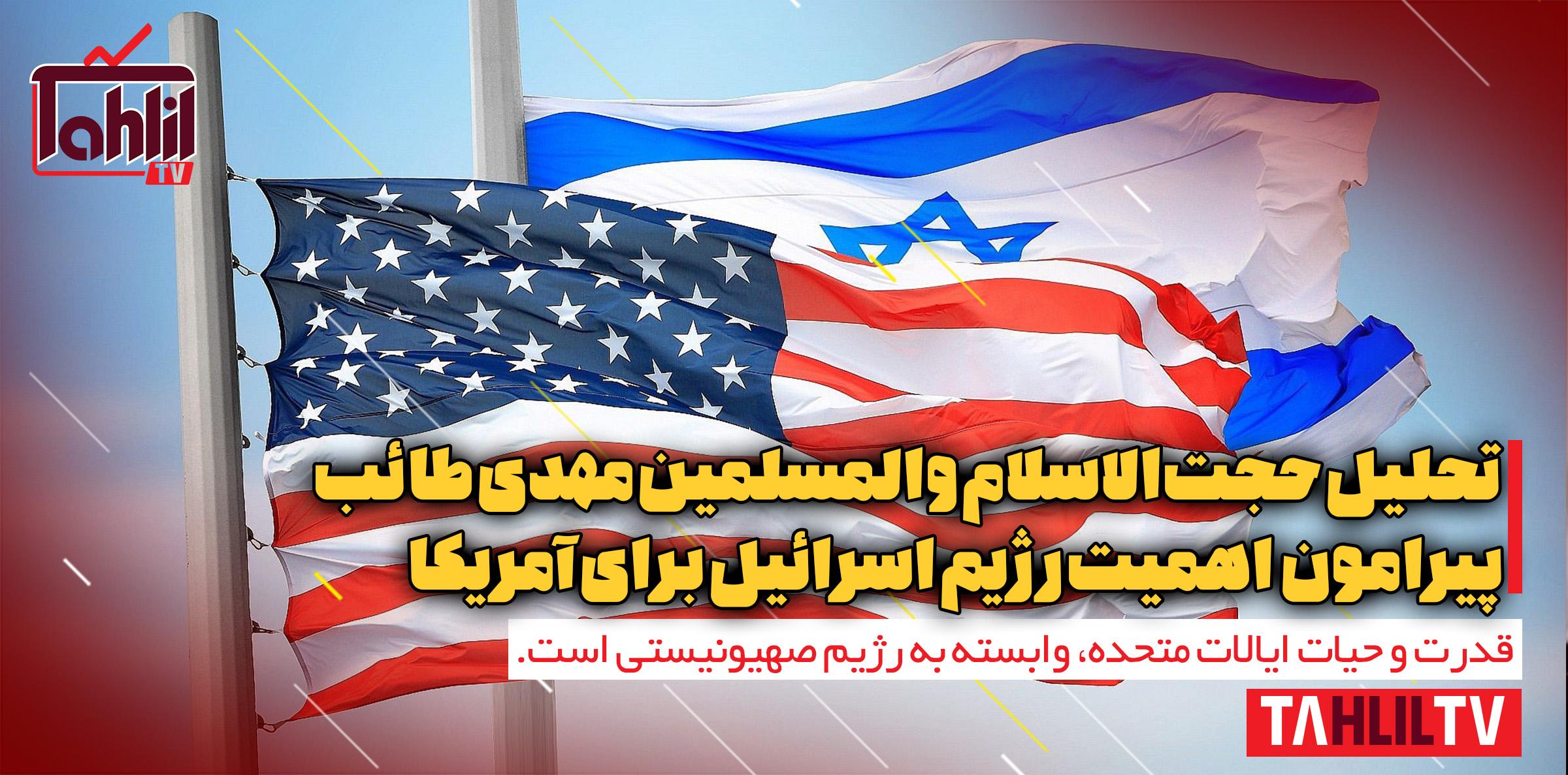 اسرائیل، مرکز ثقل قدرت آمریکاست
