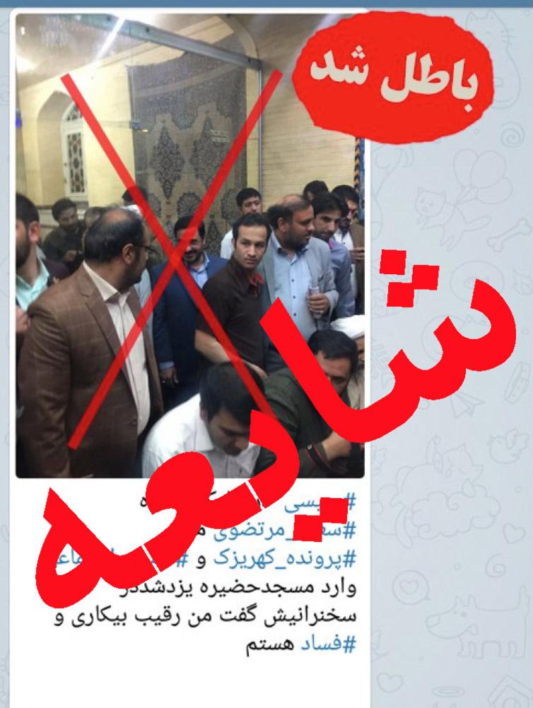 رئیسی بهمراه س.م وارد مسجد حظیره یزد شد !!