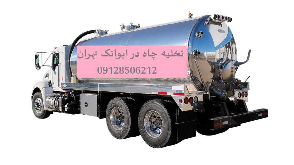 تخلیه چاه در ایوانک تهران فوری و با قیمت مناسب