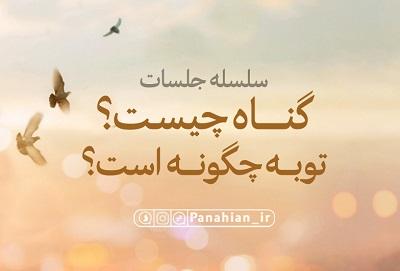 http://bayanbox.ir/view/5182229766061304122/panahian-gonah.jpg