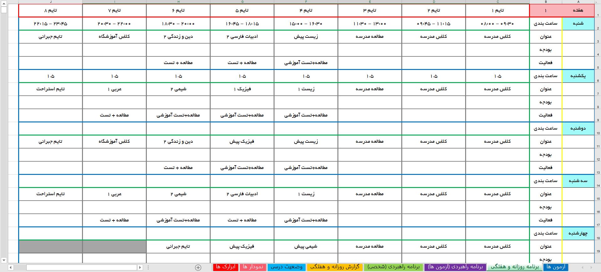 جدول برنامه ریزی روزانه