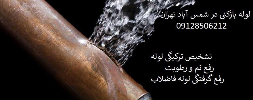 لوله بازکنی در شمس آباد تهران