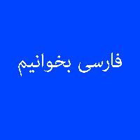 فارسی بخوانیم پنجم 1