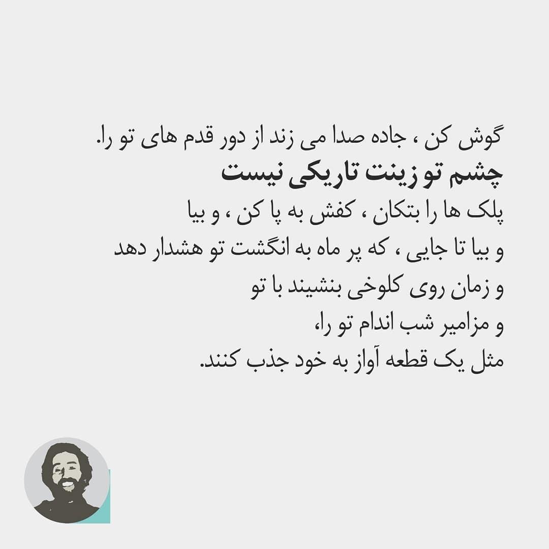 """عکس نوشته شعر """"چشم تو زینت تاریکی نیست"""" سهراب سپهری برای پروفایل"""