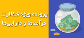 شفافیت درآمدها و داراییها / انتشار فیشهای حقوقی