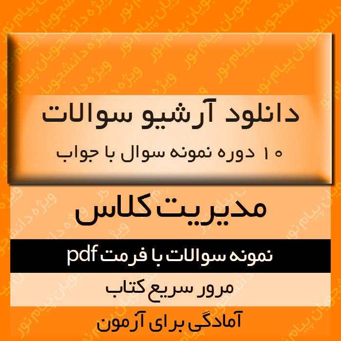 http://bayanbox.ir/view/5220247025142373033/x158.jpg