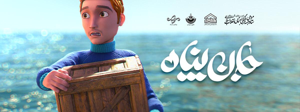 انیمیشن کوتاه جان پناه به تهیه کنندگی حسن صمدی محصول خانه پویانمایی گیلان