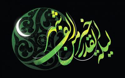 شهادت حضرت علی و شبهای قدردر مشهد تخفیف