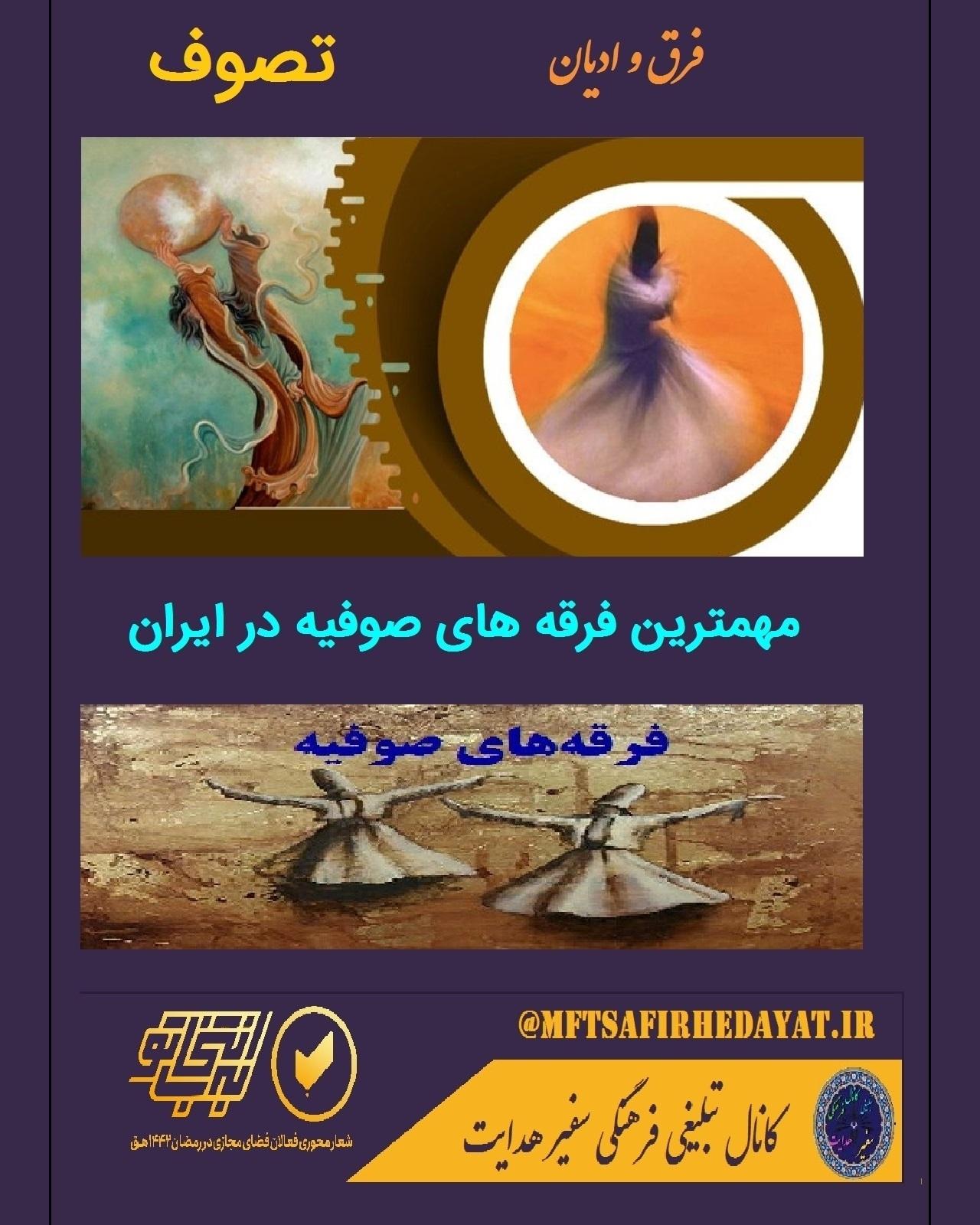 مهمترین فرقه های صوفیه در ایران