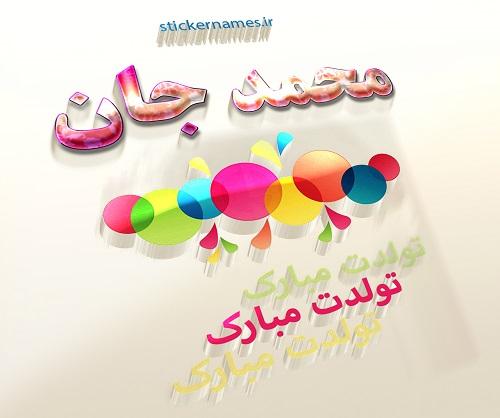 تزیین اسم برای پروفایل عکس نوشته محمد جان تولدت مبارک :: استیکر نام ها