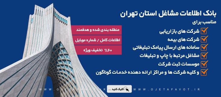 بانک اطلاعات مشاغل تهران