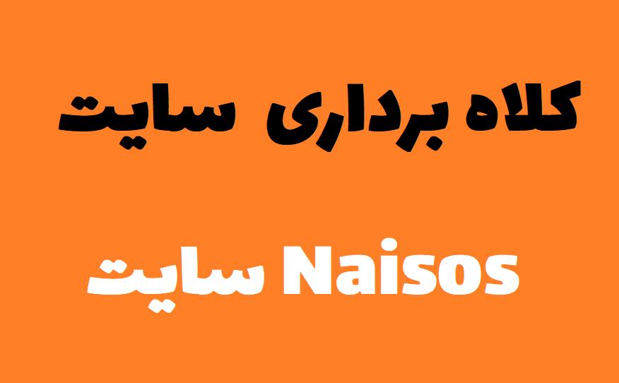 کلاه برداری  سایت Naisos