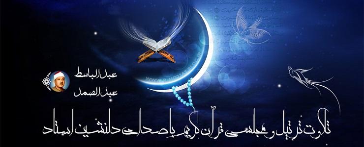 دانلود تلاوت ترتیل و مجلسی کل قرآن از استاد عبدالباسط عبدالصمد