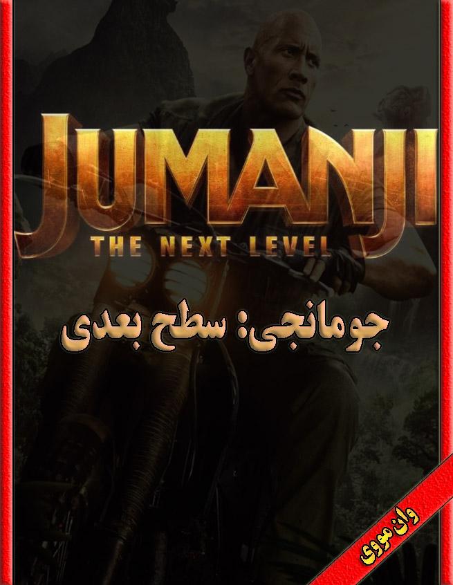 دانلود فیلم Jumanji The Next Level 2019 زیرنویس