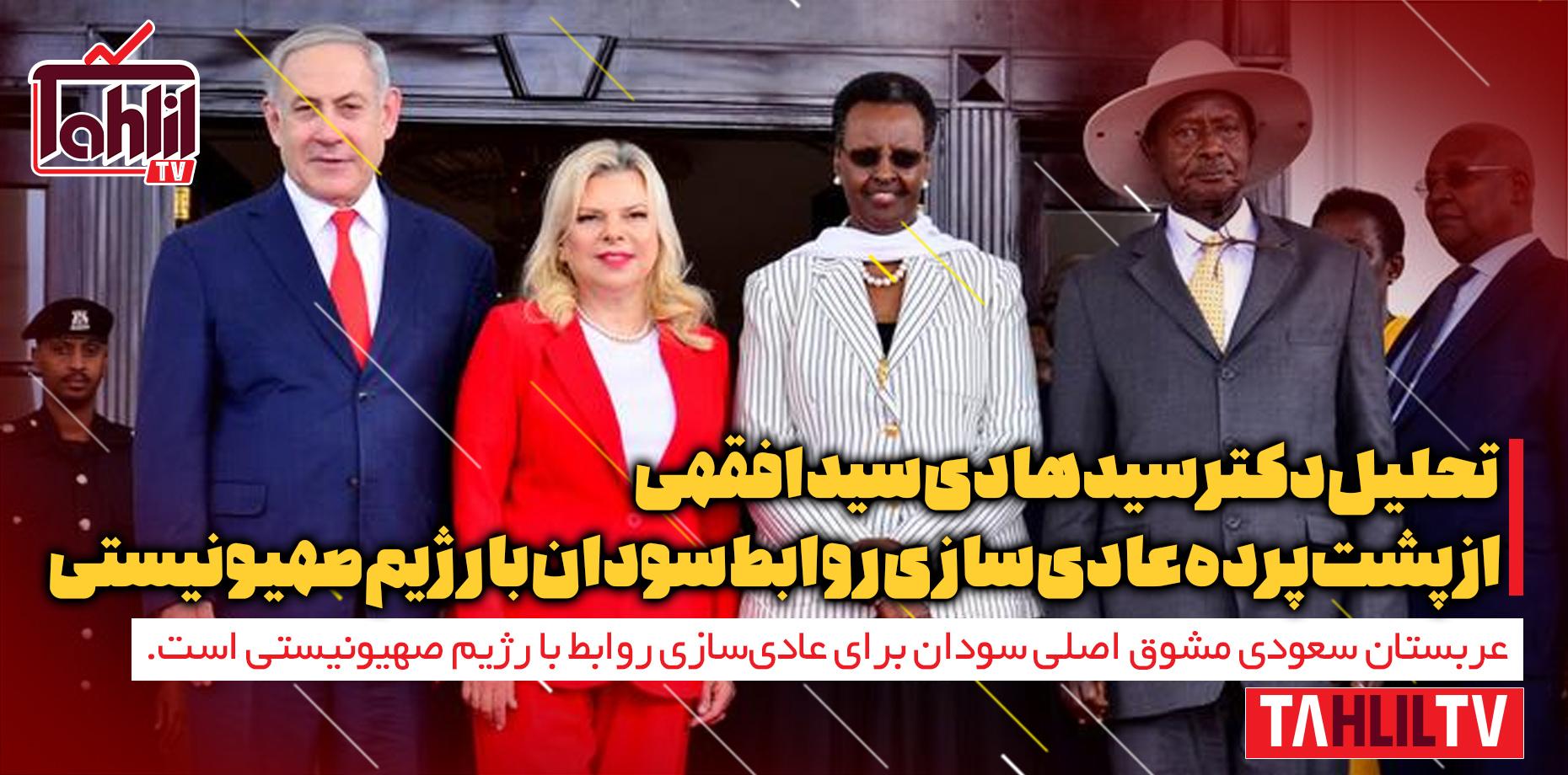 پشتپرده عادیسازی روابط سودان با رژیمصهیونیستی