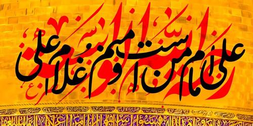 مست نام علی (علیهالسلام)