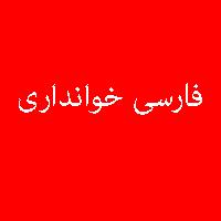 کتاب فارسی خوانداری ششم 3