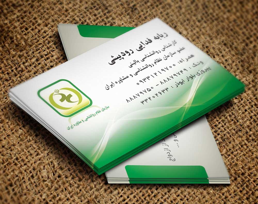 کارت ویزیت ربابه فدایی رودپیشی عضو سازمان نظام روانشناسی
