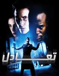 دانلود فیلم تعادل Equilibrium 2002 دوبله فارسی