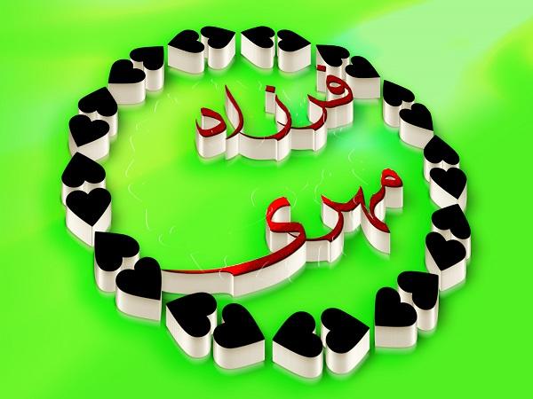 لوگوی اسم فرزاد و مهری logo esm farzad va mehri