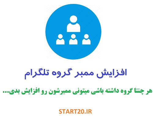 فروش ممبر در ایران و کسب درآمد از فروش فالوور