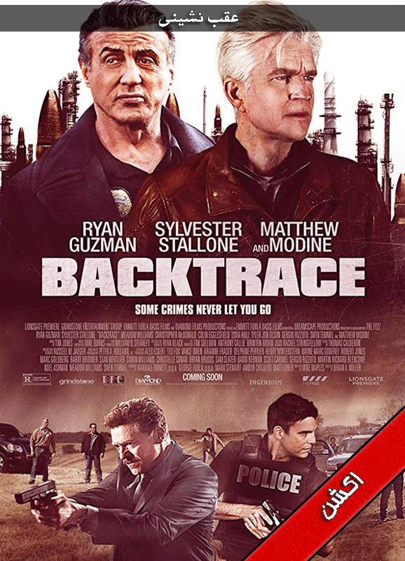 دانلود فیلم Backtrace 2018 زیرنویس دوبله فارسی