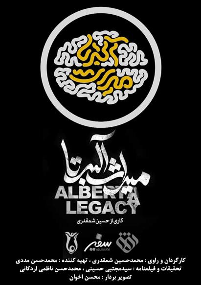 مستند میراث آلبرتا