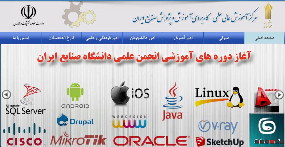 لینک تلگرام دانشگاه ازاد کرج مهندسی نرم افزار کامپیوتر دانشگاه آزاد اسلامی واحد تهران مرکزی