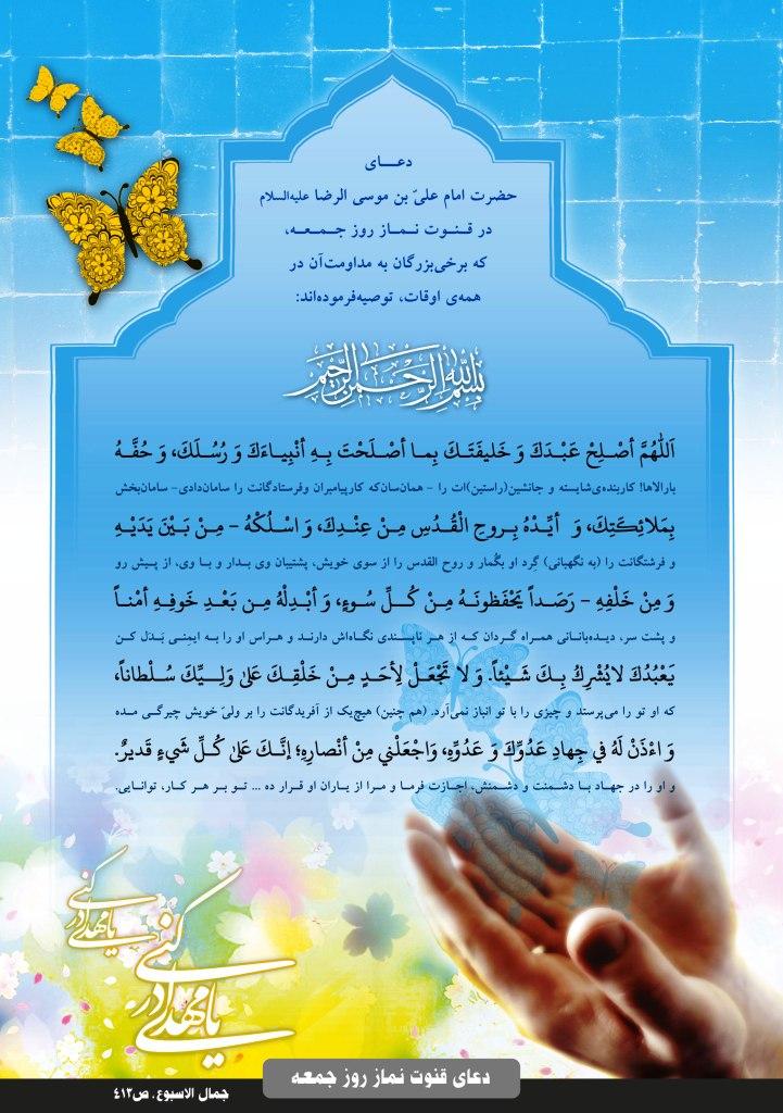 دعای قنوت امام رضا علیه السلام