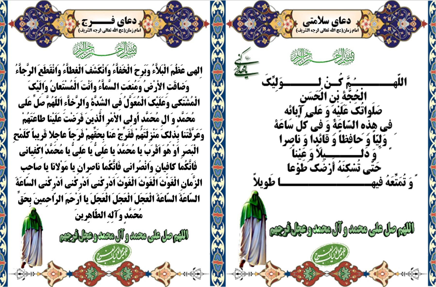 http://bayanbox.ir/view/5364183791861837071/doaye-faraj-va-salamati.jpg